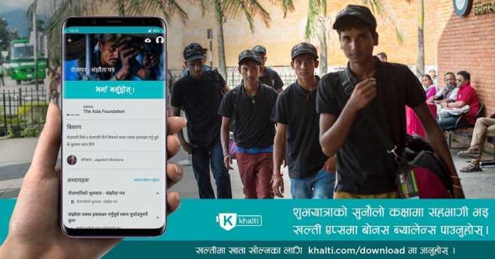 Shuvayatra App reward program