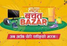 Daraz Maha Bachat Bazar 2020